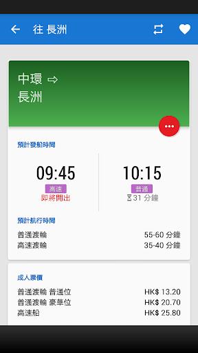 香港渡輪 4.0