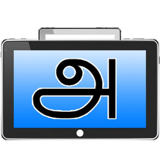 Digital Slate ABC - TAMIL
