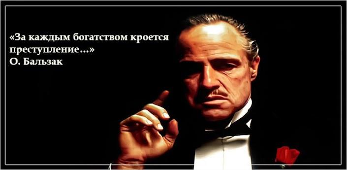 """Марио Пьюзо """"Крестный отец"""""""
