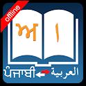 Punjabi Arabic Dictionary
