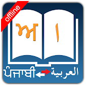 Punjabi Arabic Dictionary