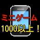 ミニゲーム集 1000以上!