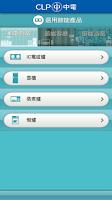 Screenshot of CLP Hong Kong App 中電香港 App