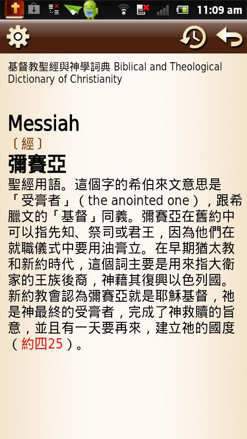 Chinese Bible- screenshot