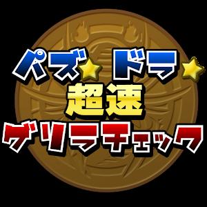 パズ★ドラ超速ゲリラチェック 娛樂 App LOGO-硬是要APP