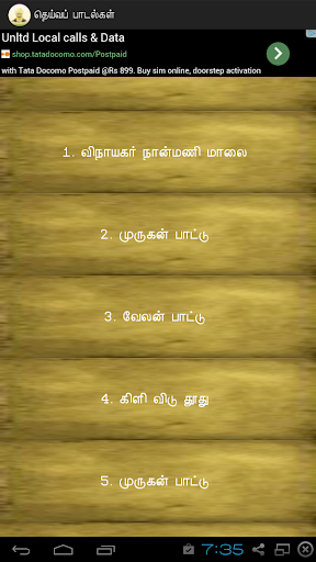 Bharathiyar Theivappaadalkal