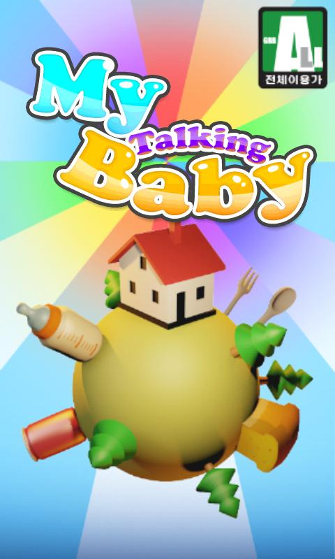 MyTalkingBaby Free - screenshot
