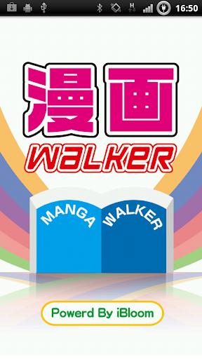 漫画Walker-漫画.マンガ.コミック.書籍を無料で立読み