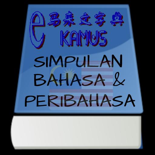 eKamus 马来成语与谚语词典 教育 App LOGO-硬是要APP