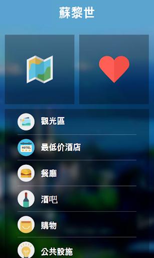 【免費旅遊App】蘇黎世 城市指南(地圖,餐廳,酒店,旅館,購物)-APP點子