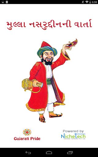 Mulla Nasrudin Gujarati Pride