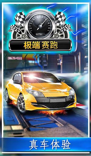 极限赛车 - 3D赛车