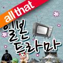 올댓 일본드라마 icon