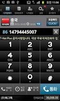 Screenshot of 티넷플러스(TNet Plus) 무료국제전화