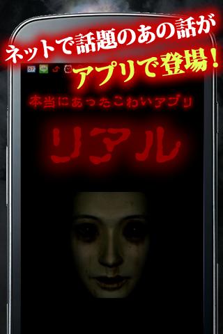 本当にあった怖いアプリ リアル 無料版