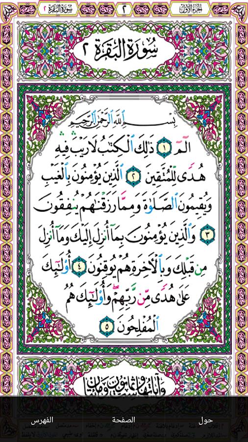 حصرياً بمناسبة الشهر الفضيل ''تطبيق قرآني'' XcKmYh6Ch-MnXv6pXfMPcn8nYYylZmHAd_RUSXK6-MVVE_IDzrjTRCrVJyvdKefpFYEU=h900