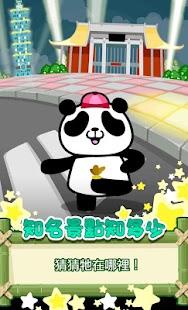 貓熊愛玩咖 休閒 App-愛順發玩APP
