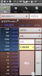 증권통 유안타증권 거래 모듈- screenshot thumbnail