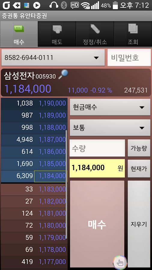 증권통 유안타증권 거래 모듈- screenshot