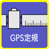 GPS定規