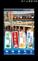 Screenshot of 古蹟彰化