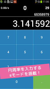 Tap Nums! - typing numbers -- screenshot thumbnail