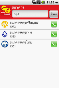 Thai List Call- screenshot thumbnail
