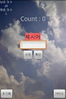 Screenshot of 이미지 놀이 어플 (easy Mode)