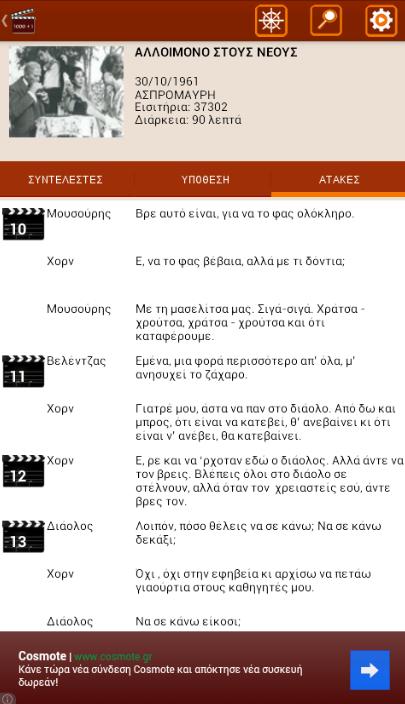 1000+1 ΑΤΑΚΕΣ - στιγμιότυπο οθόνης
