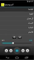 Screenshot of القرآن الكريم - آدم بوصخرة