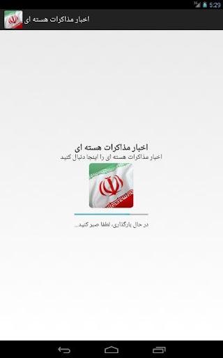 اخبار مذاکرات هسته ای ایران