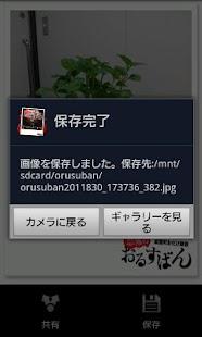 OrusubanSnapshopCamera- screenshot thumbnail