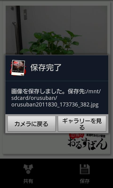 OrusubanSnapshopCamera- screenshot