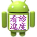 看診進度+掛號(進階版) icon