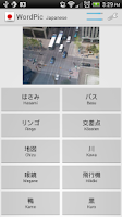 Screenshot of Learn Japanese with WordPic