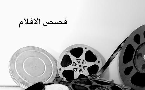 قصص افلام 2013 - screenshot thumbnail