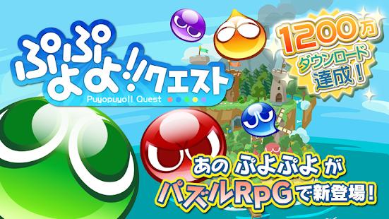 ぷよぷよ!!クエスト - screenshot thumbnail