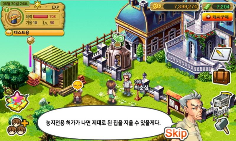 레알팜 ( RealFarm ) - screenshot
