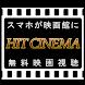 映画見放題【完全無料】映画情報アプリHIT CINEMA
