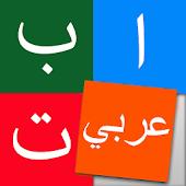 ABC Book Arabic