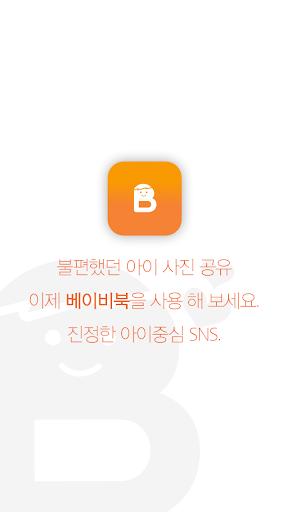 Babybook 베이비북