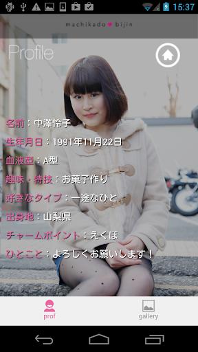 玩娛樂App|れいこ ver. for MKB免費|APP試玩