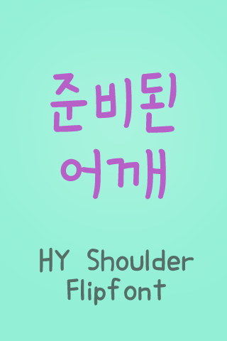 HY준비된어깨™ 한국어 Flipfont