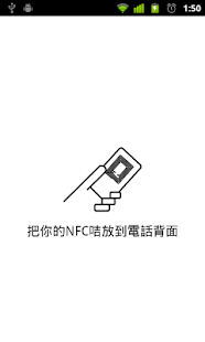 NfcF HK讀卡器 - screenshot thumbnail