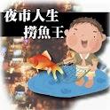 GoGoFish logo