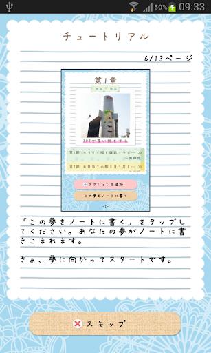 夢ノート Girls ~可愛い課題管理ツール~