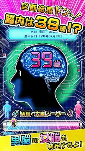 脳内年齢診断 無料診断有り|玩娛樂App免費|玩APPs