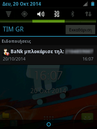 BaNk (Greek Version) - screenshot