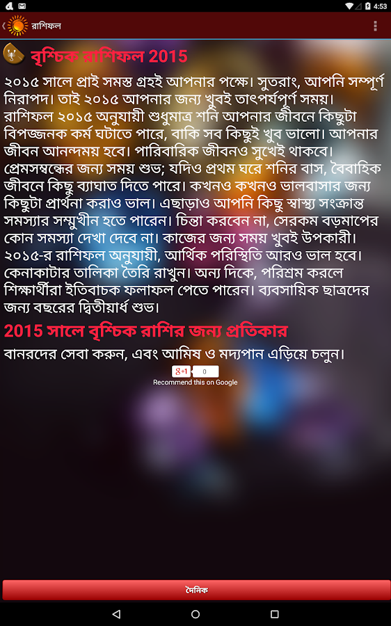 rashifal bangla