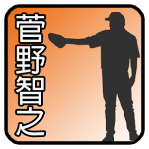 プロ野球読売巨人軍菅野智之選手応援アプリ【無料アプリ】